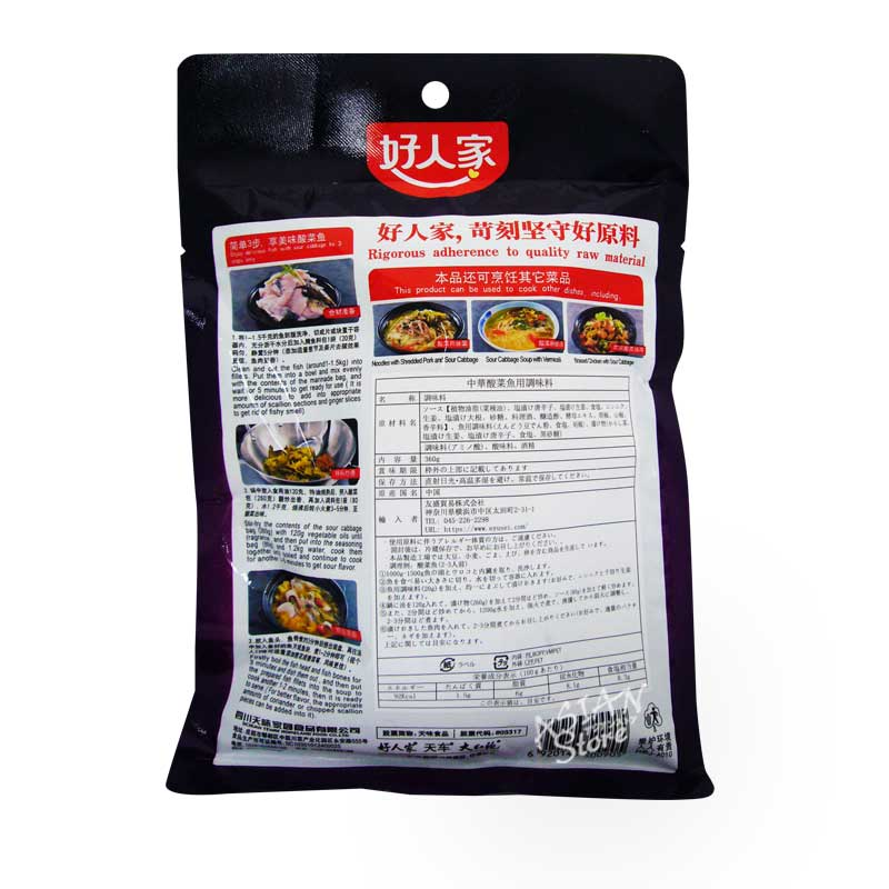 【常温便】好人家中華酸菜魚用調味料/好人家中華老壇酸菜魚用調味料 360g