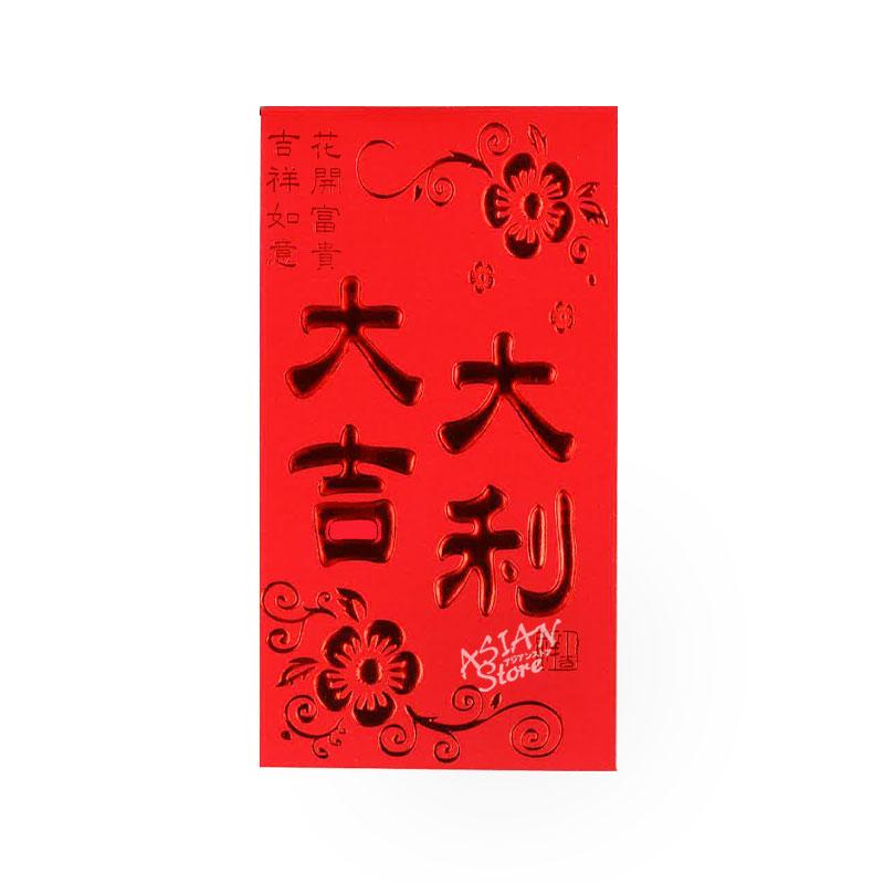【メール便】中式紅包 富貴大吉 大吉大利 1枚
