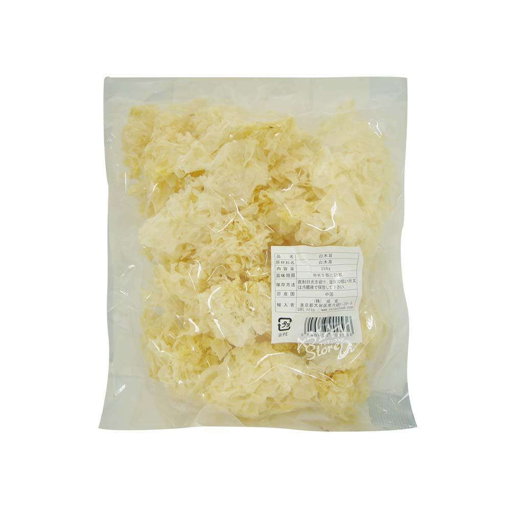 【常温便】白キクラゲ250g/白木耳250g