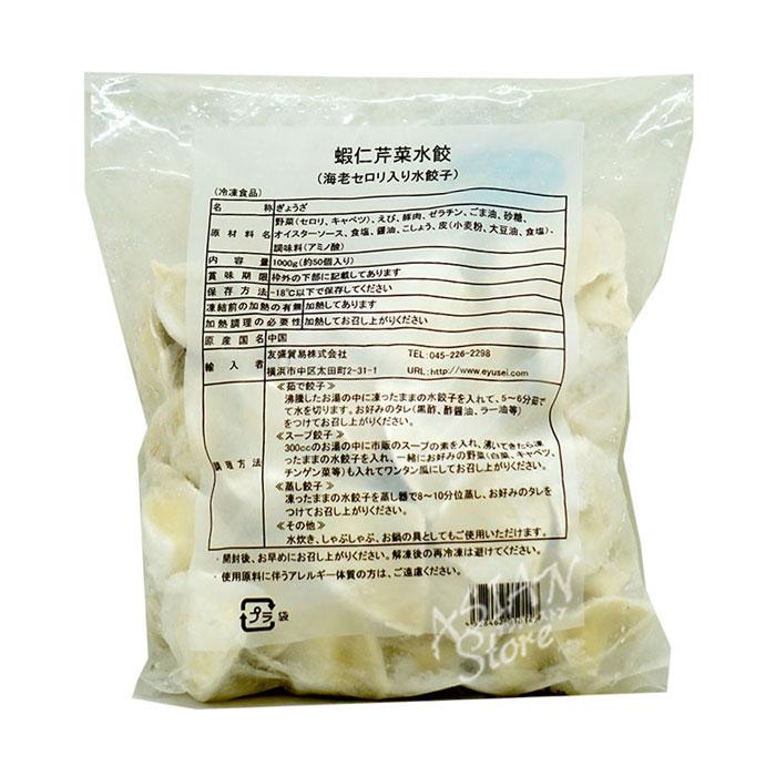 【冷凍便】海老セロリ入り水餃子/蝦味鮮系列蝦仁芹菜水餃1000g