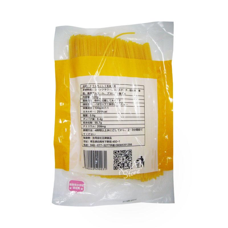 【冷蔵便】とうもろこし麺/玉米麺500g