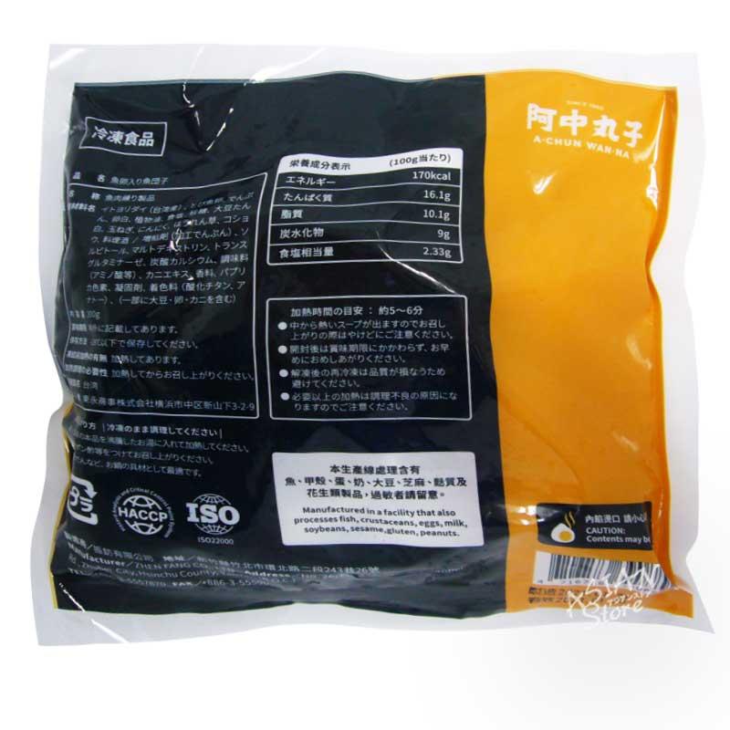 【冷凍便】魚卵入り魚団子/台湾阿中魚包蛋 300g
