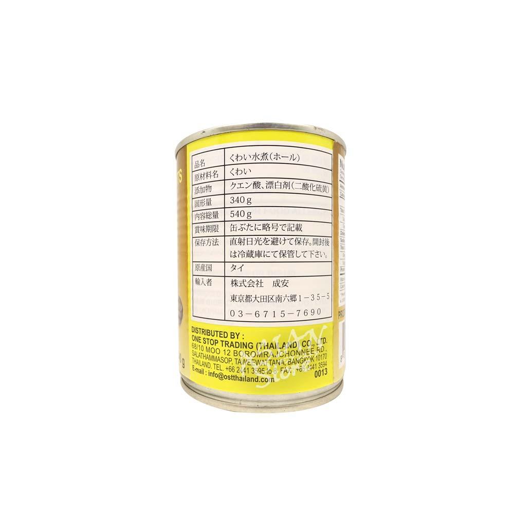 【常温便】タイ産くわい水煮(ホール)/泰国産清水馬蹄540g(固形量340g)