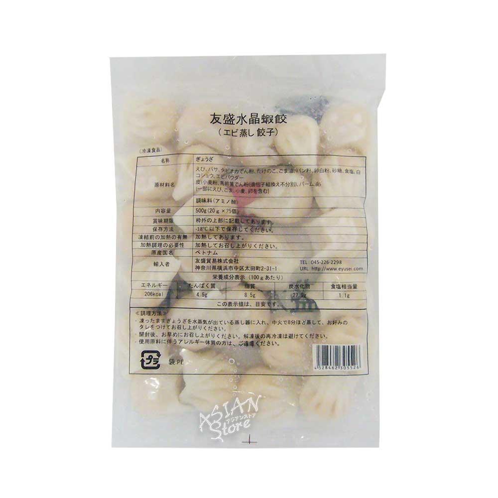 【冷凍便】エビ蒸餃子/友盛水晶蝦餃500g(25個)