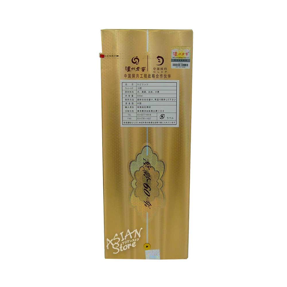 【常温便】【白酒】百年瀘州老窖(窖齢60年)500ml