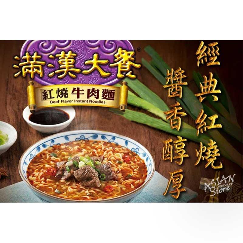 【常温便】台湾牛肉麺(醤油味)カップラーメン/滿漢大餐紅焼牛肉麺 187g 方便面