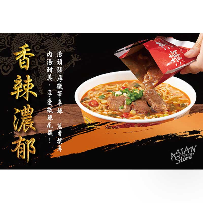 【常温便】台湾ラーメン牛肉麺(ピリ辛味)カップラーメン/滿漢大餐珍味牛肉麺 192g 方便面