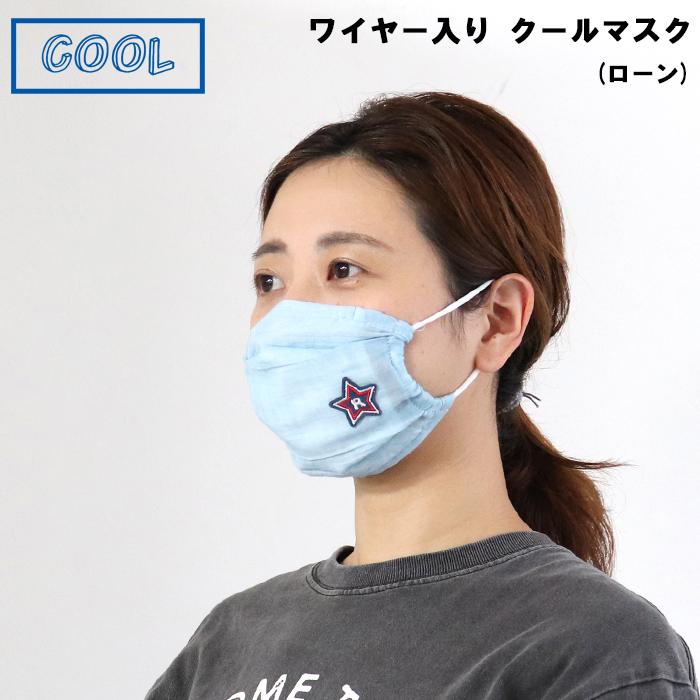 【再入荷】ワイヤー入り クールマスク (ローン)