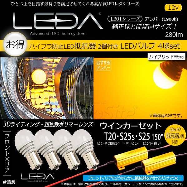 LED ウインカー フロント・リア 4球+抵抗器セット レダ-LEDA LB01 T20 S25s S25_150° 12v アンバー シングル ウェッジ球 ピンチ部違い W3×16d・WX3×16d 平行ピン BA15S ピン角違い BAU15s 1年保証 純正球サイズ[メール便]