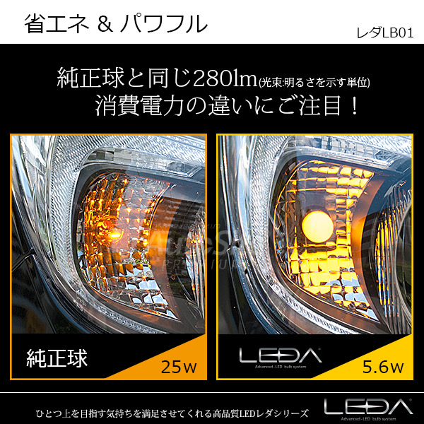 LED ウインカー レダ-LEDA LB01 アンバー T20 S25s S25_150° 純正球サイズ 12v T20ピンチ部違い シングル ウェッジ球 W3×16d WX3×16d S25s 180° 平行ピン BA15S S25 150°ピン角違い BAU15s 無極性 1年保証 [メール便]