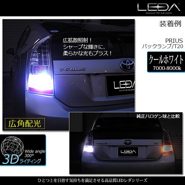 LED バックランプ T16 T20 クールホワイト レダ-LEDA LB01 台湾製 純正球サイズ 12v専用 LED バルブ ハイブリッド車対応 [メール便]
