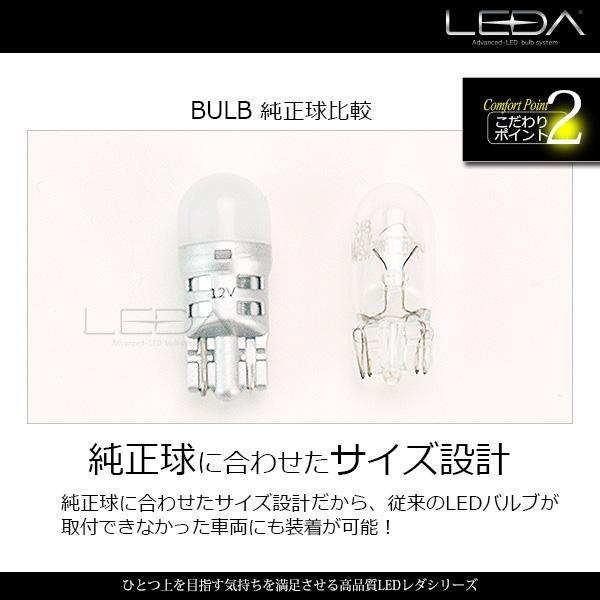 車検対応 レダ-LEDA LB01 T10 LED ポジション ナンバー灯 ルームランプ 純正球サイズ 6500k クールホワイト 7000k-8000k 台湾製 12v専用 ライセンス 車幅灯 [メール便]
