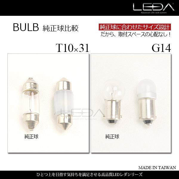 LED ルームランプ T10x31 G14 1球 レダ-LEDA LB01 マップランプ 室内灯 BA9s クールホワイト 7000k-8000k 台湾製 純正球サイズ 12v専用 [メール便]