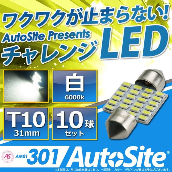 ルームランプ T10-31 LEDバルブ 白 ホワイト 3014 SMD ホワイト LED24連 12v対応 10球 AM01-301 [送料無料][メール便] オートサイト/AutoSite