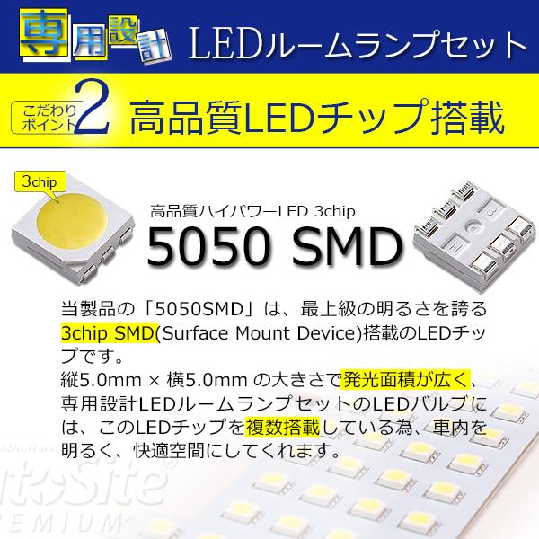 50系 プリウス ZVW5#(H27.12〜) (H30.12〜) LEDルームランプセット 専用設計 7点set 白色 ホワイト LED136球 ハイパワーLED 5050 SMD LED 3Chip [メール便]