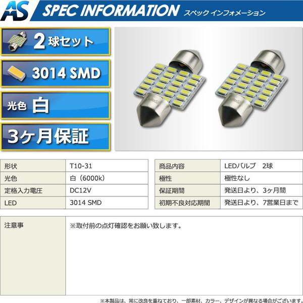 ルームランプ T10-31 LEDバルブ 白 ホワイト 3014 SMD 12v対応 AM01-301 2球 [送料無料][メール便] オートサイト/AutoSite