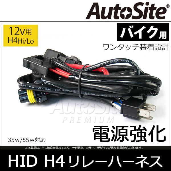 バイク用 H4 電源強化リレーハーネス H4 Hi Lo バッテリー給電 電力不足解消 12v用 HID ちらつき・不点灯防止 35w・55w対応 ワンタッチ装着設計