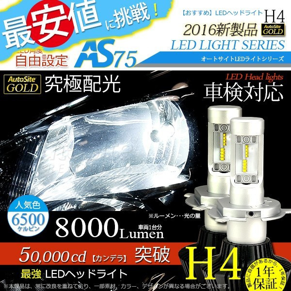 LED ヘッドライト H4 車検対応 AS75 6500k ファンレス 角度調整機能付 12v 24v