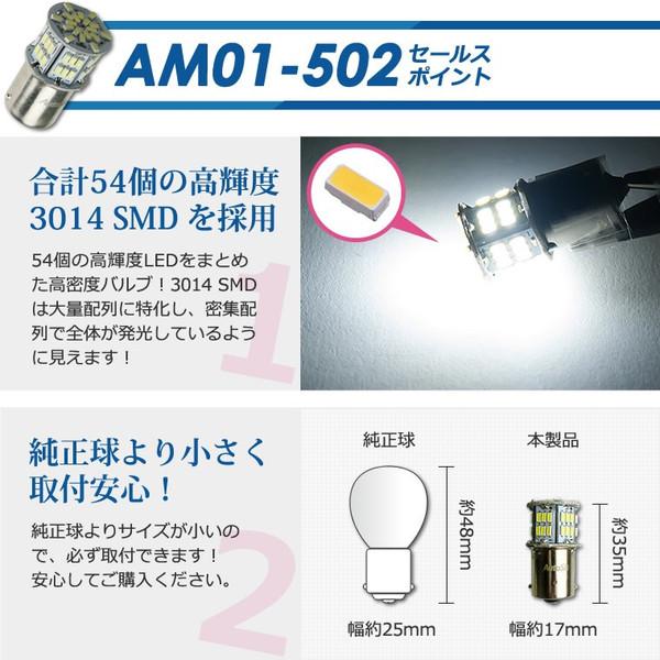 バックランプ S25 180゜ シングル LED 白 ホワイト 1156 SMD LED54連 am01-502 [送料無料][メール便] オートサイト/AutoSite