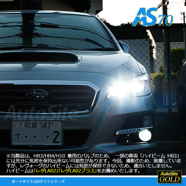 車検対応 LED ヘッドライト フォグランプ ファンレス H7 H8 H9 H10 H11H16 HB3 HB4 8000Lm AS70 6500k ハイビーム ロービーム 12v 24v 普通車 大型車