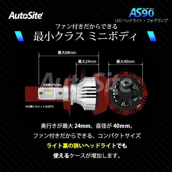 AS90 LEDヘッドライト H11 HB3 HB4 H9 LEDフォグランプ H8 H10 H16 PSX24W PSX26W 車検対応 ヴォクシー ノア ヴェゼル ハイビーム ノート レヴォーグ 86 BRZ ハイエース フォグランプのLED化に 6400lm 5500K オートサイト
