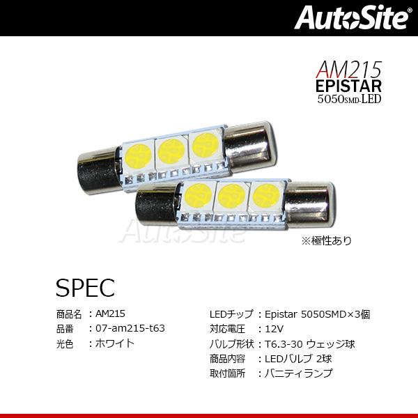 LEDバニティランプ2球set T6.3×30 ホワイト LEDバルブ ルームランプ バイザー部 バニティ専用 サンバイザーのミラー部分 バイザーランプ 12v対応専用 SMD 5050LED AM215 [メール便]