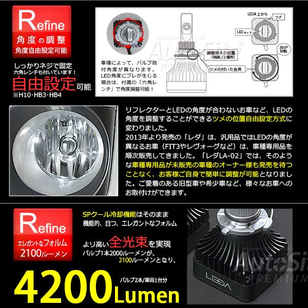 輸入車用 フォグ ヘッドライト H8 H9 H10 H11 H16 HB3 HB4 LEDA-レダ LA02 車検対応 CREE LED 6500K 5000K 12v キャンセラー付き