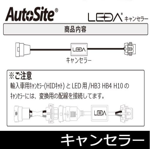 球切れ警告灯 不具合対策 HID LEDキャンセラー 2本セット レダ ・HID兼用 球切れ警告灯 対策 BMW ベンツなど欧州車や国産車 対応 12v