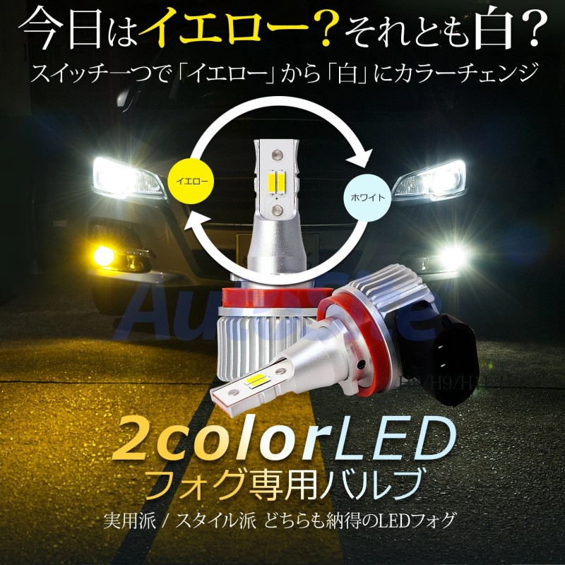 LEDフォグランプ H16 H11 H8 PSX26w 2colorLEDフォグ専用バルブ led フォグ 2色 イエロー 黄色 ホワイト 切り替え 汎用 フォグランプ 後付け led バルブ フォグランプ専用 2色切り替え カラーチェンジ 2色切替 オートサイト AutoSite