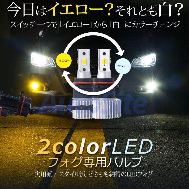 ハイエース 4型 5型 6型 led フォグランプ psx26w ハロゲン球からLEDへ交換 led フォグ 2色 イエロー 黄色 ホワイト 2色切り替え 汎用 フォグランプ 後付け 200系 led フォグランプ 切り替え カラーチェンジ 2色切替 2colorLEDフォグ専用バルブ オートサイト AutoSite