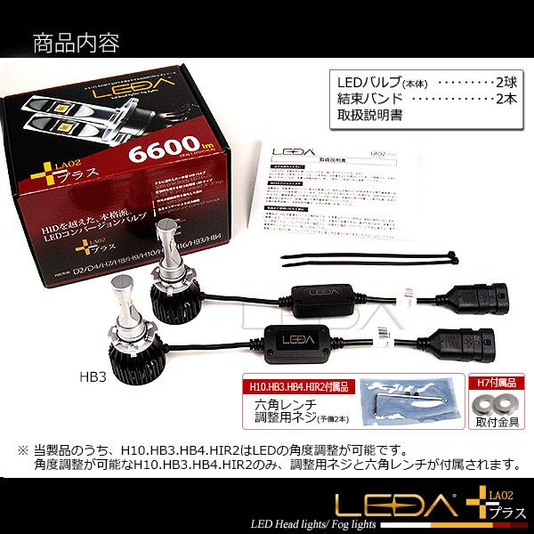 ヴォクシー 8#系G's フォグランプ LED化 適合 LEDA-レダ LA02 プラス 車検対応 H16 3000K 5000K 6500K 平成28.04〜29.06