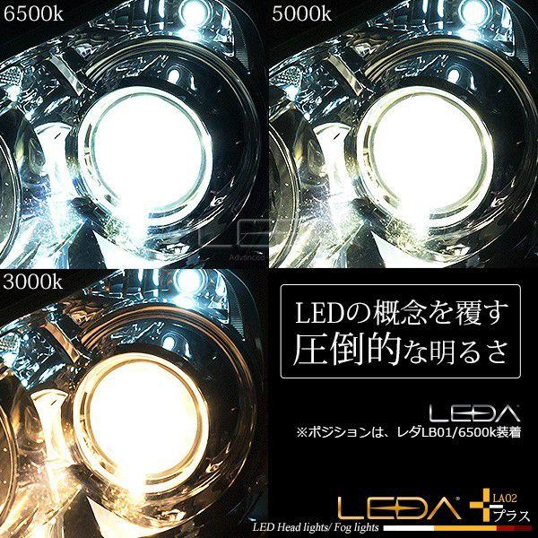 シエンタ 17#系 フォグランプ LED化 適合 LEDA-レダ LA02 プラス 車検対応 H16 3000K 5000K 6500K 平成27.07〜