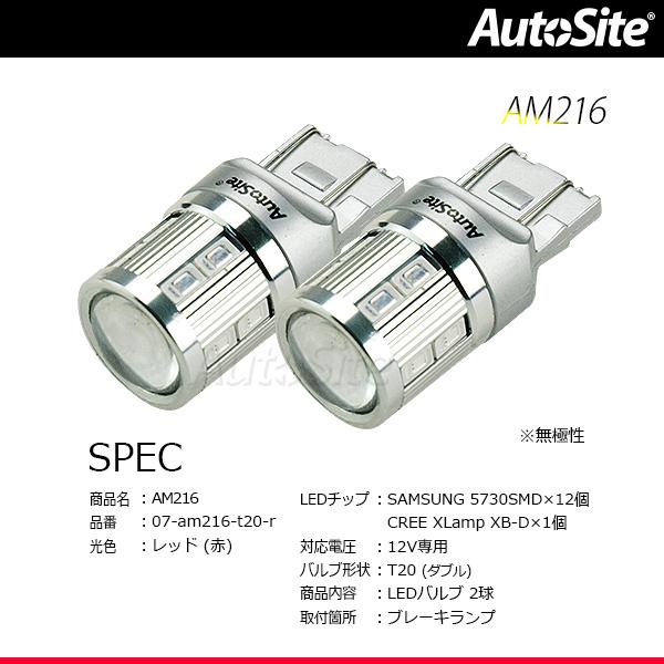 T20 ダブル 赤 ブレーキランプ ストップ テール SAMSUNG & CREE LED 12v用 純正球サイズ 約44mm 普通車用 AM216 T20 レッド 無極性 [メール便]