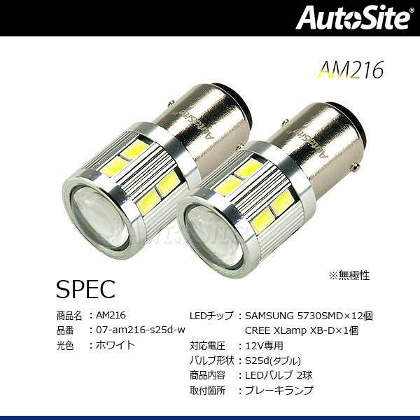S25d ダブル 白 ブレーキランプ ストップ テール SAMSUNG & CREE LED 12v用 純正球サイズ 約41mm 普通車用 AM216 S25d ホワイト 無極性 [メール便]