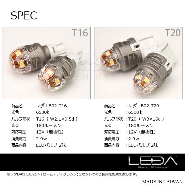 LED レダ-LEDA LB02 T16 T20 バックランプ LED バルブ 6500k 純正球サイズ 台湾製バルブ 12v専用 LED [メール便]