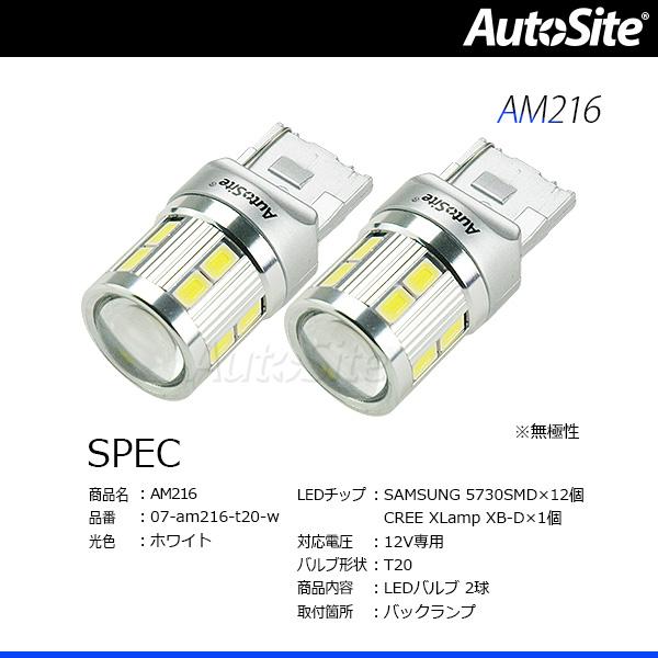 T20 LEDバックランプ CREE XB-D SAMSUNG 5730 SMD 広拡散 ウェッジ球 12v 普通車 無極性 LEDバルブ ホワイト AM216 LED [メール便]