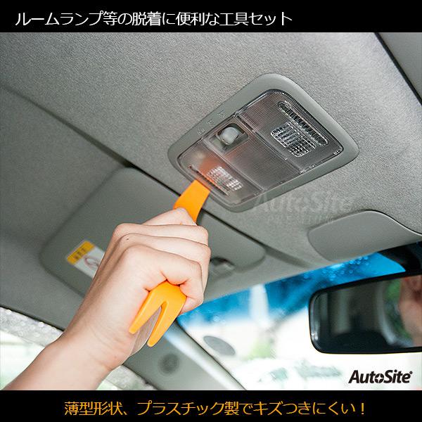 ハンディリムーバー4本セット 内張りはがし クリップはがし LED交換 ルームランプ交換 脱着 工具 自動車 ヘラ [メール便]