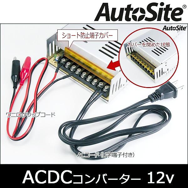 ACDCコンバーター 100V→12V 直流安定化電源 配線付き ADJ調整付 コンバーター HIDバルブ、LEDバルブの点灯テストに。防災 キャンプ アウトドア