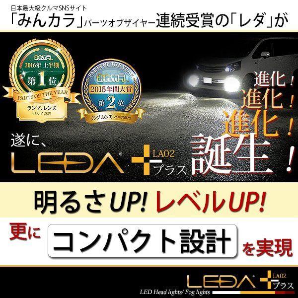 ノア 7#系 ロービーム LED化 適合 LEDA-レダ LA02 プラス 車検対応 D4S 5000K 6500K 平成22.04〜25.12
