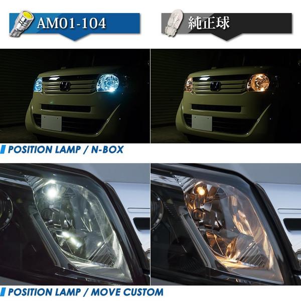 ルームランプ/ナンバー灯/ポジション球 T10 LED 白 ホワイト AM01-104 [送料無料][メール便] オートサイト/AutoSite