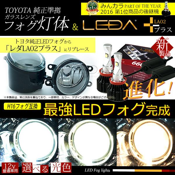 TOYOTA純正互換フォグ灯体 + LEDA-レダ LA02 プラス 車検対応 H16 純正LEDフォグ交換用LEDフォグランプ+灯体付きセット 6600lm 6500K 5000K 3000K CREE LED