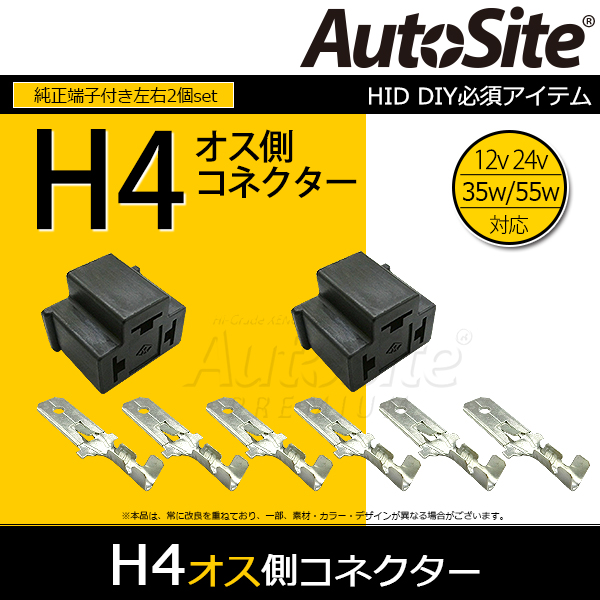 H4オス側コネクター HID 防水カプラーコネクター H4 Hi/Lo 純正コネクター 純正端子付き左右2個set [メール便]