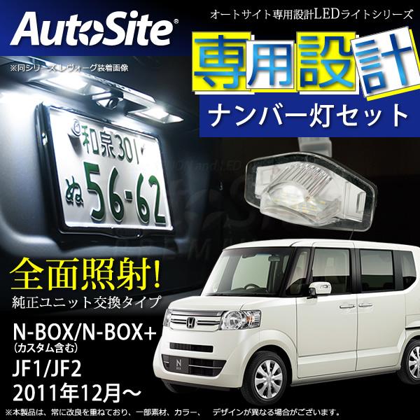 N Box N Box カスタム含む Jf1 Jf2 専用 Ledナンバー灯セット 純正ユニット交換タイプ 白 Ledライセンスランプ Honda N Box Led Hid カーライト専門店 Autosite