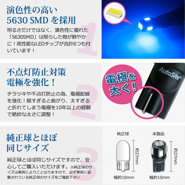 ナンバー灯 ポジション球 T10 LED 青 5630 ルームランプ 12v am01-106b 10球 [送料無料][メール便] オートサイト/AutoSite