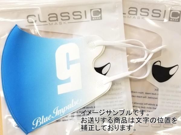 ブルーインパルス5番機UVカット マスク