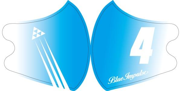 ブルーインパルス4番機UVカット マスク