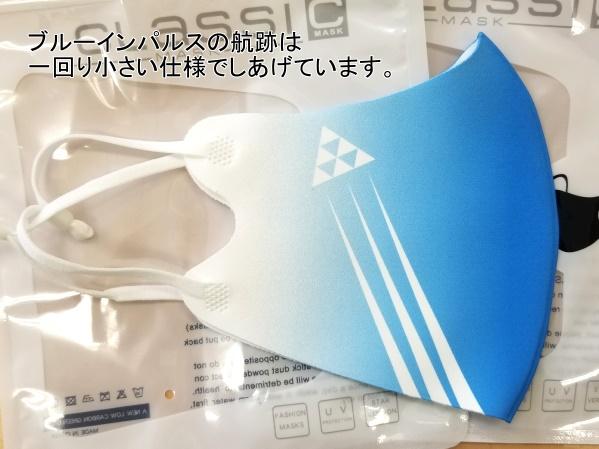 ブルーインパルス3番機UVカット マスク