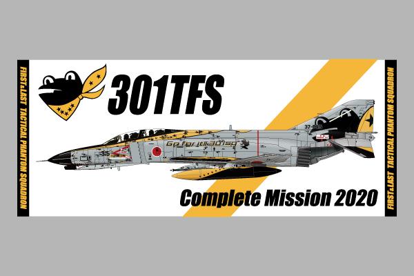 301飛行隊 F-4EJ改スペシャルマーキング2019タオル(今治産)