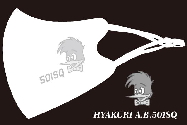 501飛行隊(百里基地) UVカット マスク