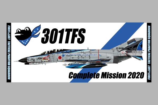 301飛行隊 F-4EJ改スペシャルマーキング2020タオル(今治産)